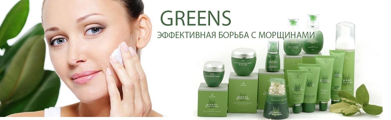 Линия Greens