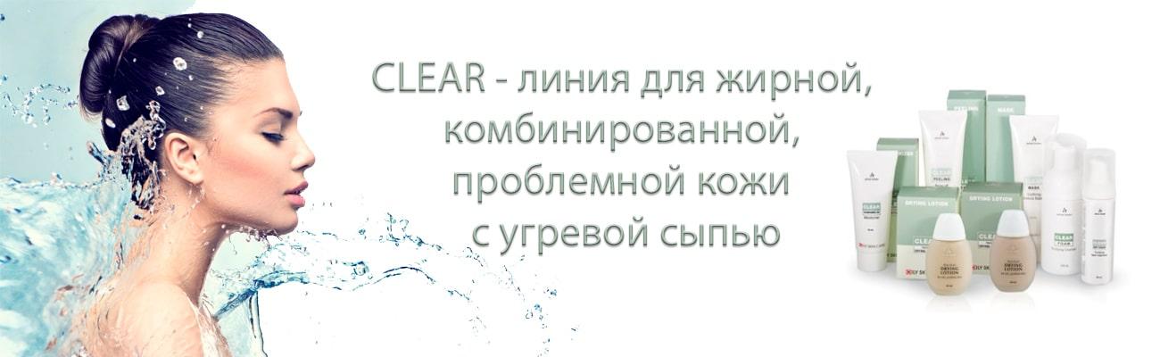 Линия Clear