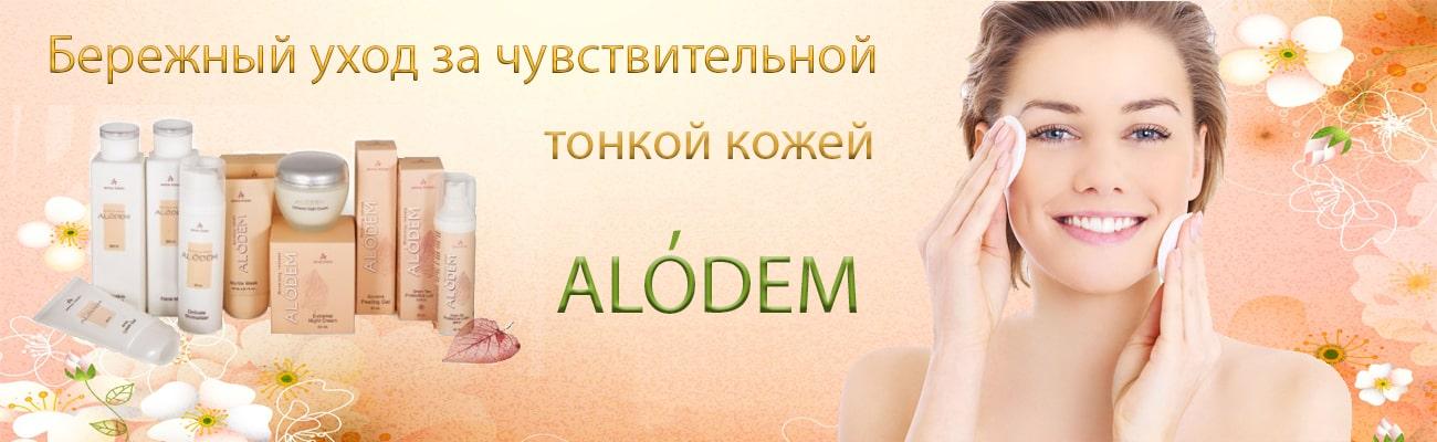 Линия Alodem