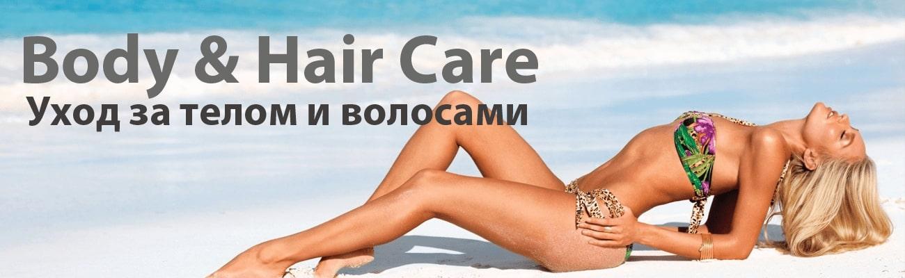 Линия Body Care