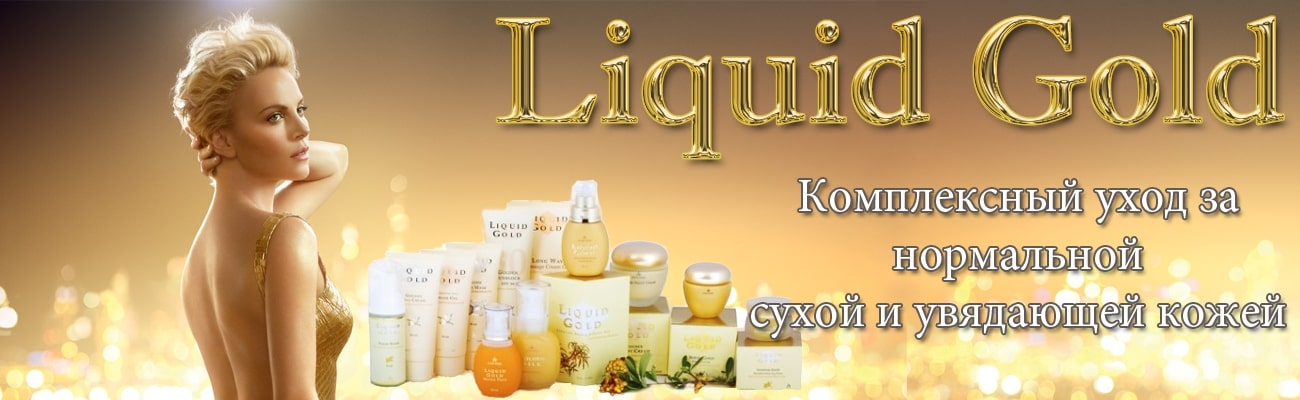 Линия Liquid Gold